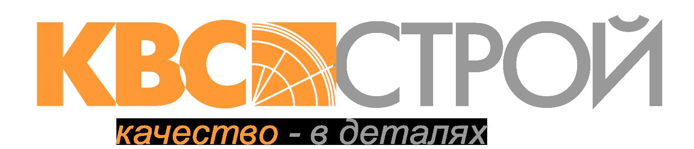 ООО «КВС-СТРОЙ»