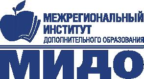 Межрегиональный институт дополнительного образования
